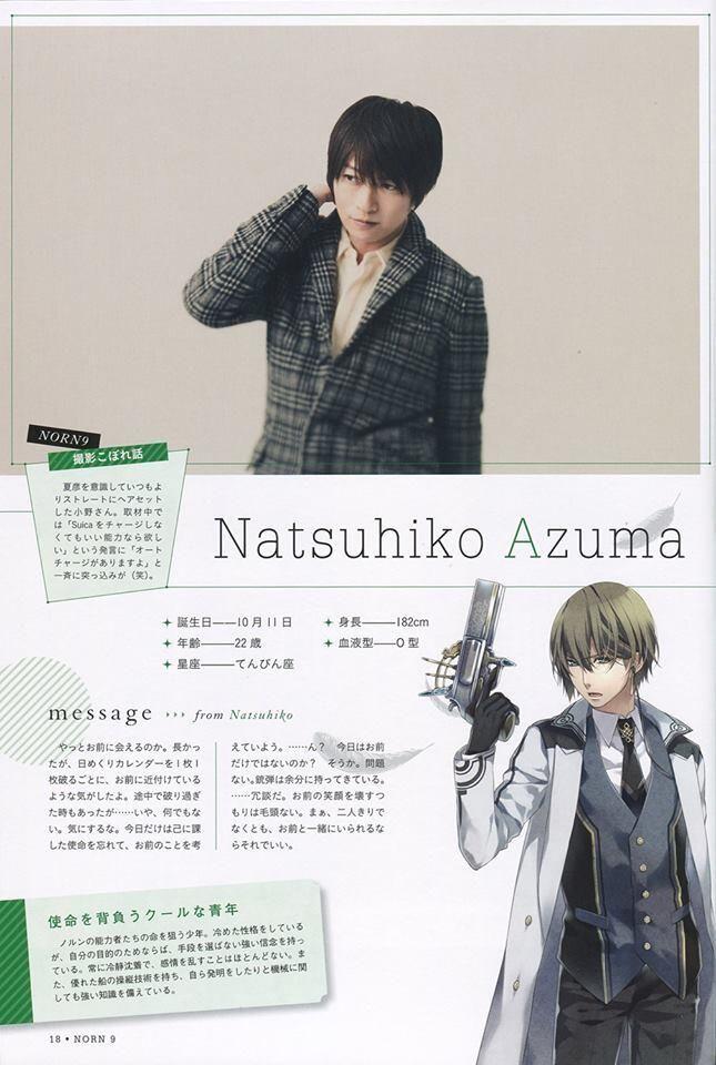 Takane Inuyasha 弘世貴音 (@HiroseTakane) | Twitter: Ono Daisuke as Natsuhiko Azuma NORN9