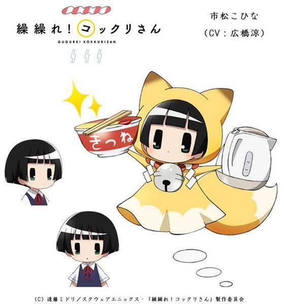 "Crunchyroll - VIDEO: Takahiro Sakurai's Inugami Narrates Latest ""Gugure! Kokkuri-san"" Ad"