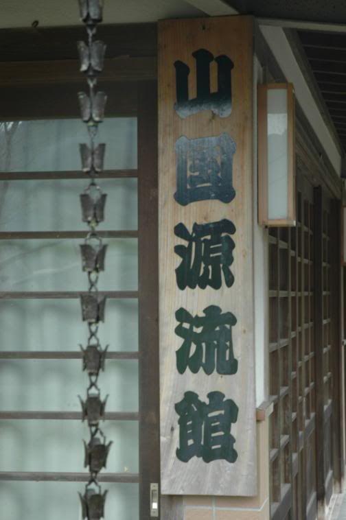 Kusari Doi - Japanese Rain Chain