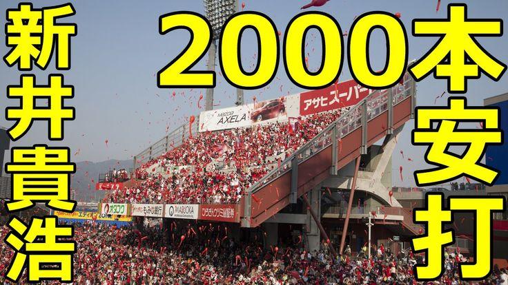 新井貴浩 2000安打 前田智徳が祝福 入団時からギリギリの瀬戸際だった選手