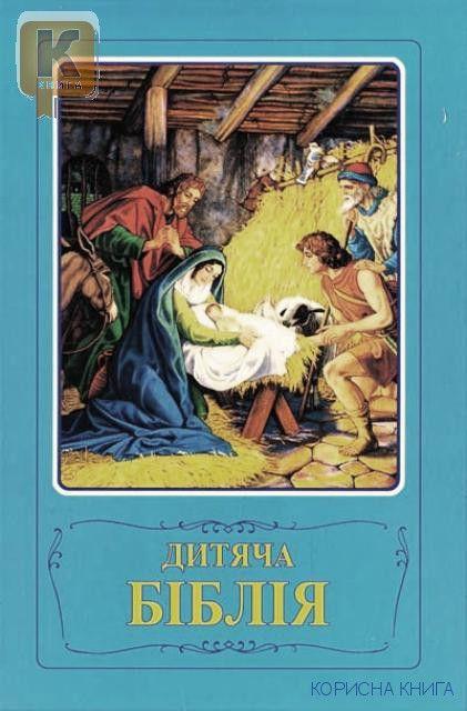 Детская Библия /с цв. иллюстрациями, синяя/Стокгольм «Детская библия». Библейские рассказы в картинках