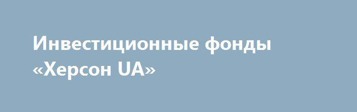 Инвестиционные фонды «Херсон UA» http://www.pogruzimvse.ru/doska256/?adv_id=538  Защити свои накопления от девальвации, инвестируя в Инвестиционный портфель. Инвестиции в международные фонды - это вид коллективных инвестиций, в рамках которых средства инвесторов объединяются в общий инвестиционный портфель и распределяются в соответствии с выбранной стратегией. Сегодня это один из самых удобных и доступных способов инвестирования с небольшой начальной суммой. При инвестициях в портфель ваши…