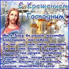 Поздравления стихи с  Крещение Господне 19 января
