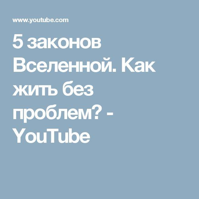 5 законов Вселенной. Как жить без проблем? - YouTube