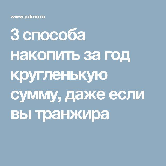 3способа накопить загод кругленькую сумму, даже если вытранжира