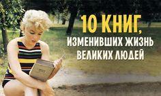 10книг, которые изменили жизнь великих людей