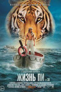 Фильм Жизнь Пи (2012) смотреть онлайн бесплатно в хорошем качестве полный фильм полностью hd