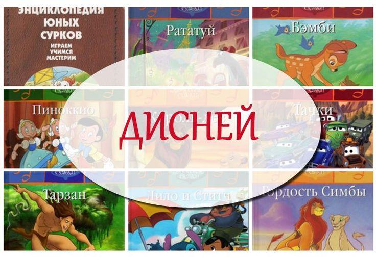 Детские книги с героями диснеевских мультфильмов в pdf