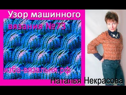 Узор машинного вязания №73 - YouTube