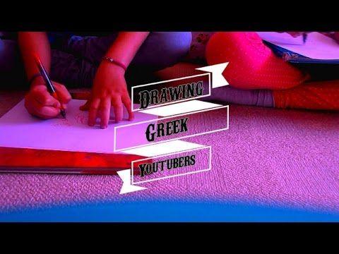 Ζωγραφίζοντας έλληνες youtubers με κλειστα ματια-Dimdimi