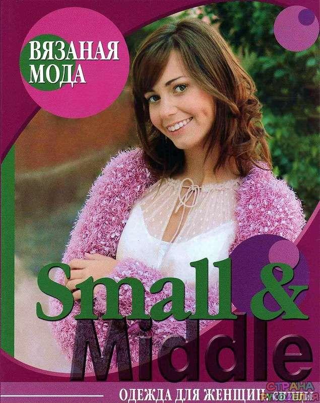 Вязаная Мода Small & Middle. - Вязаная мода - Журналы по рукоделию - Страна…