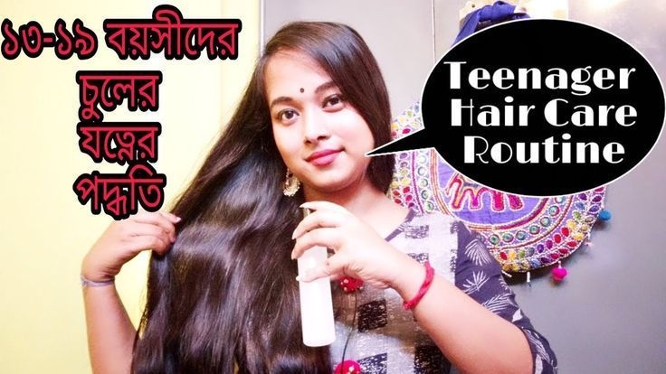 Teenager Hair Care Routine 13 17 Year Old Hair Care Routine Pooja Sk Tv Curly Hair Care Routine Hair Care Indian Hair Care
