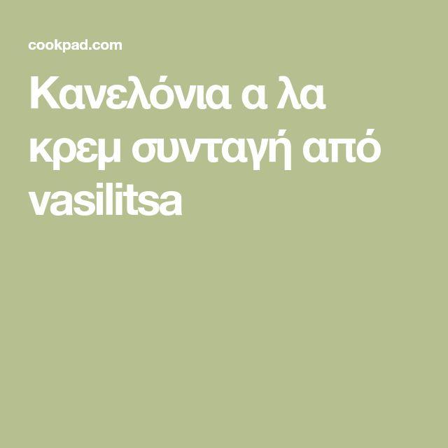 Κανελόνια α λα κρεμ συνταγή από vasilitsa