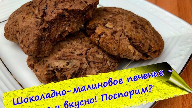 Шоколадно-малиновое печенье - супер быстрый рецепт!