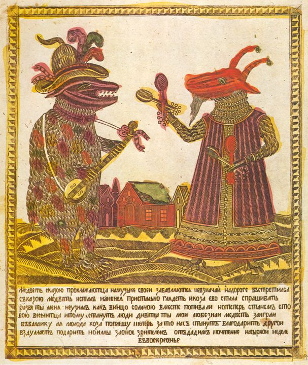 Русский лубок XVII—XIXвв. - Музей рисунка