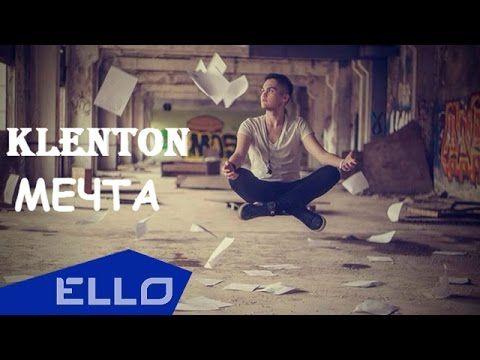 KLENTON - Мечта / ELLO UP^ /