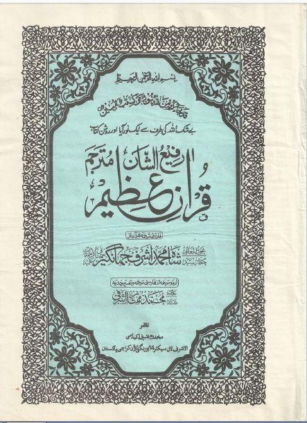 Aale Rasool Ahmad: Ashraful Byan With Tafseer e Izharul Irfan