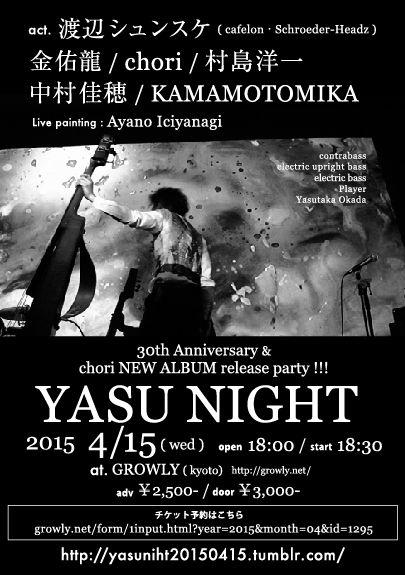 4/15(水)【YASU NIGHT】にLive paintで出演します○ | Ayano Ichiyanagi Blog
