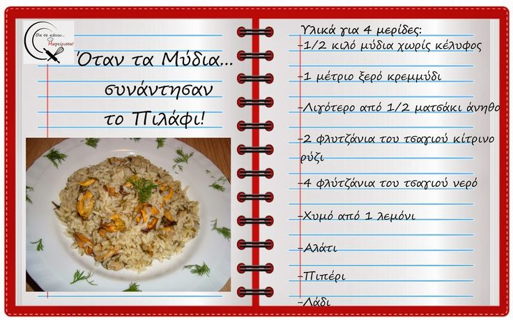 Θα σε κάνω Μαγείρισσα!: Όταν τα Μύδια...συνάντησαν το Πιλάφι!