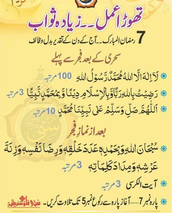 7 رمضان المبارک کے وظائف E 7 Arabic Calligraphy