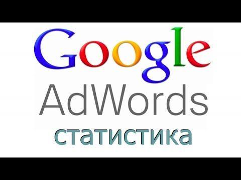 Статистика Google Adwords.
