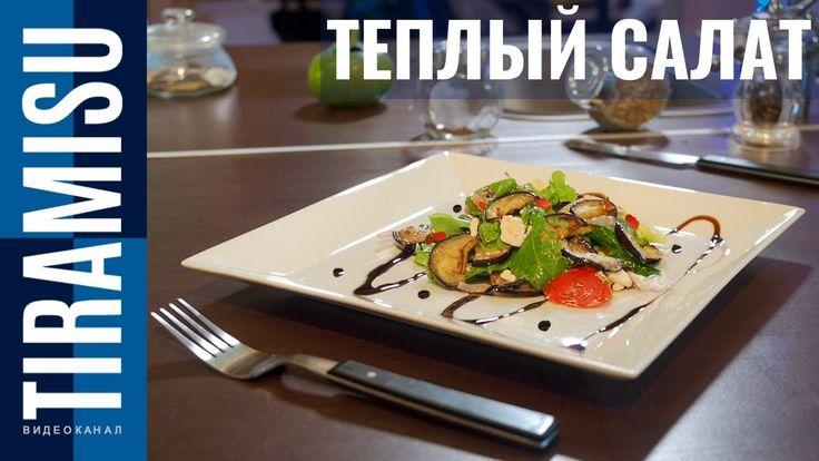 Теплый салат из баклажанов Рецепт | Овощной салат с баклажанами дома | Т...