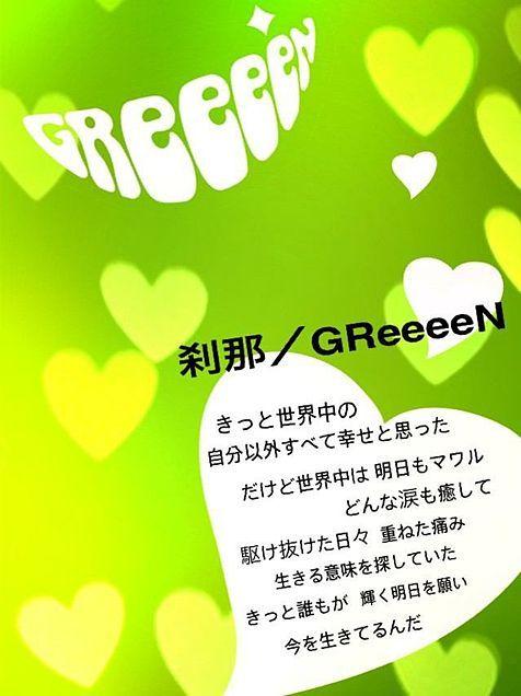 GReeeeNの「刹那」の歌詞。心に残る歌詞