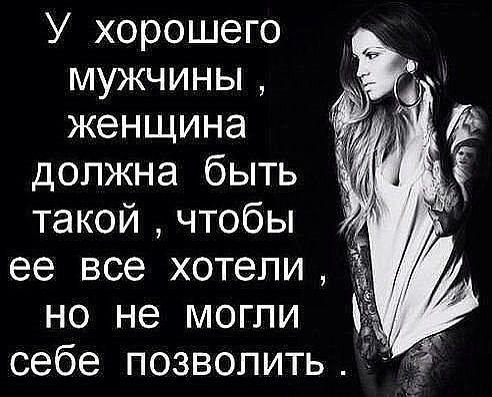...Если ВАША ЖЕНЩИНА...нравится другим МУЖЧИНАМ,...-это не повод...для РЕВНОСТИ...Это повод...для ГОРДОСТИ,...В ваших руках ЧЬЯ-ТО МЕЧТА...!!! Ф.Раневская.