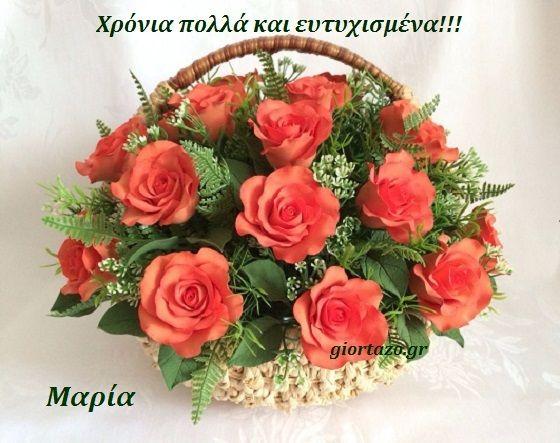 giortazo.gr: ☀️Τρίτη 15 Αυγούστου.Σήμερα γιορτάζουν οι:Παναγιώτης, Πάνος, Πανούσος, Παναγής, Πανάγος, Γιώτης, Τάκης, Πανίκος, Παναγιώτα, Γιώτα, Παναγιούλα, Γιούλα, Παναγούλα, Νάγια Δέσποινα, Δέσπω, Ντέπη, Πέπη, Ζέπω * Μαρία, Μαργέτα, Μαριέττα, Μαργετίνα, Μάρω, Μαριώ, Μαριωρή, Μαρίκα, Μαριγώ, Μαριγούλα, Μαρούλα, Μαρίτσα, Μανιώ, Μαίρη, Μαρινίκη, Μιρέλλα, Μυρέλλα, Μάνια, Μάρα, Μαράκι, Μάριος * Γεσθημανή, Ιεσθημανή Θεοτόκης, Θεοτοκία Μαριάντζελα Μαρινέλα Ελώνα, Ελλώνα, Ελόνα Ηλιοστάλακτη Κ