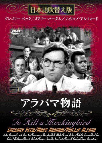 Amazon.co.jp   アラバマ物語 [DVD]日本語吹き替え版 DVD・ブルーレイ - グレゴリー・ペック, ロバート・マリガン