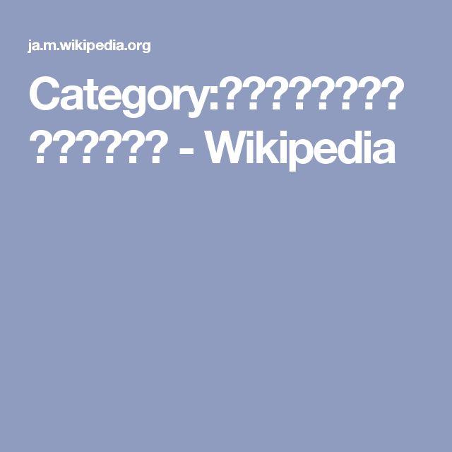 Category:日本会議国会議員懇談会の人物 - Wikipedia