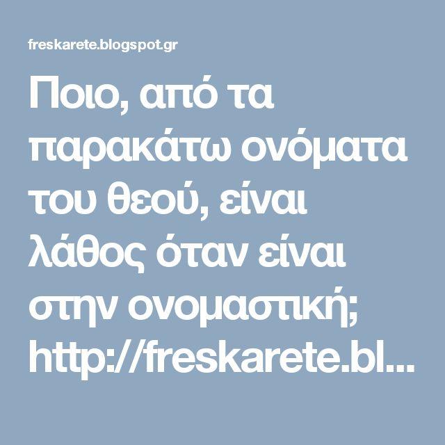 Ποιο, από τα παρακάτω ονόματα του θεού, είναι λάθος όταν είναι στην ονομαστική; http://freskarete.blogspot.gr/2016/10/blog-post.html