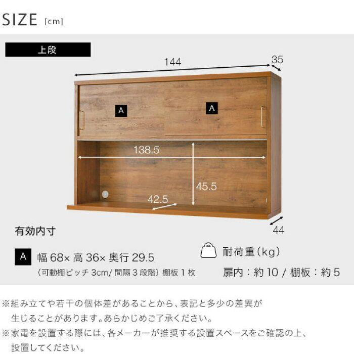 楽天市場 食器棚 レンジ台 144cm 引き戸 キッチン 収納 棚 組み合わせ