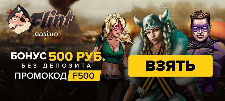 казино флинт промокод 2019