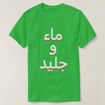 Water and Ice in Arabic T-Shirt - click/tap to personalize and buy