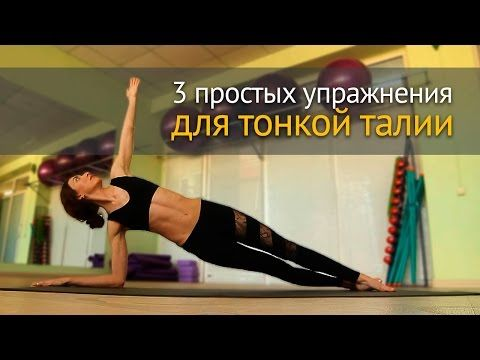 "Комплекс ""СУПЕР ТАЛИЯ"" / Как убрать живот / Abs workout - YouTube"