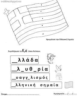 Παιδί & Γραπτός λόγος : Φύλλα Εργασίας Γραφής για την 25η Μαρτίου ~ Los Niños