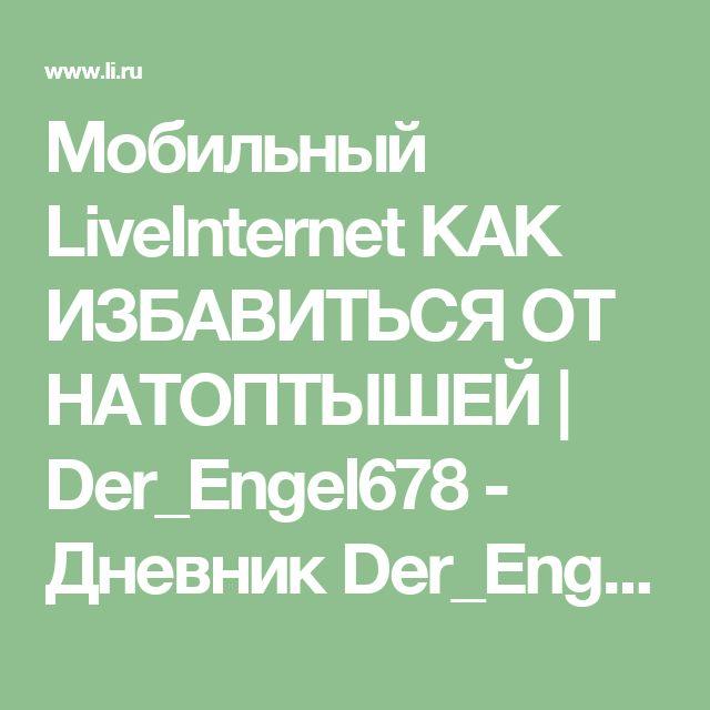 Мобильный LiveInternet КАК ИЗБАВИТЬСЯ ОТ НАТОПТЫШЕЙ | Der_Engel678 - Дневник Der_Engel678 |