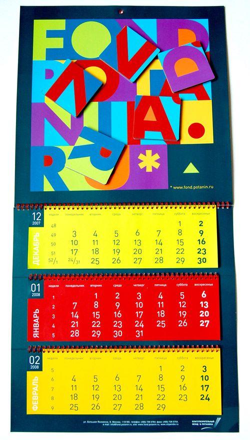 необычные квартальные календари - Поиск в Google