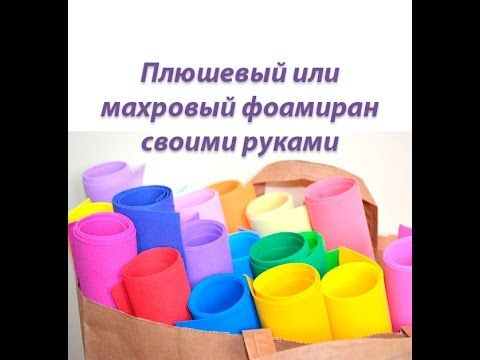 Как сделать плюшевый фоамиран - Ярмарка Мастеров - ручная работа, handmade