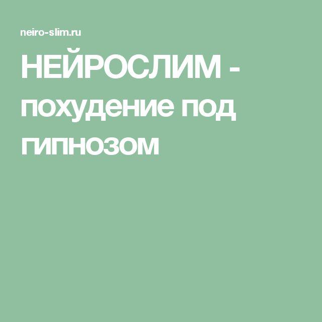 НЕЙРОСЛИМ - похудение под гипнозом