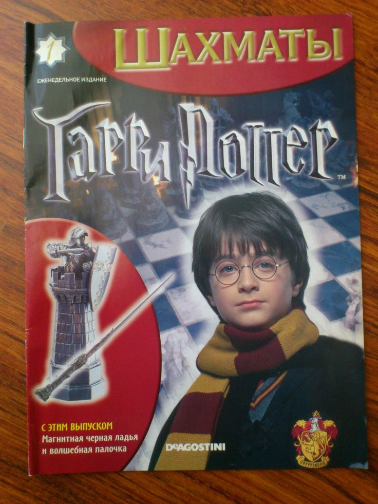 "Magazine HARRY POTTER ""chess"" #1 Daniel Radcliffe, Robbie Coltrane, Rupert Grint | eBay"
