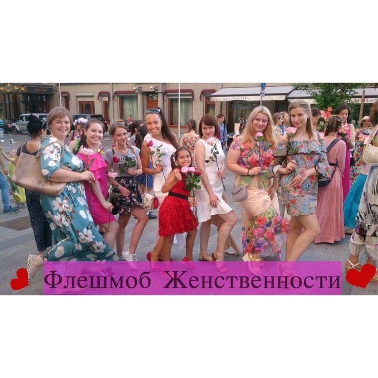 🌹🌹🌹Женская половина нашего коллектива прибыла вчера на Флешмоб Красоты и Женственности в центр Москвы. Мы прильнули к другим девчонкам и стали на некоторое время оазисом невероятной энергетики, добра и любви. Столько счастливый сияющих глаз, красивых платьев и юбок, вся радуга расцветок, вплетенные в волосы венки и море живых цветов. Мы прошлись по центру, слилились с другими 2-мя потоками и поделились своим добром с другими милыми девушками, подарив им улыбку и цветы. 🎉У Большого театра…