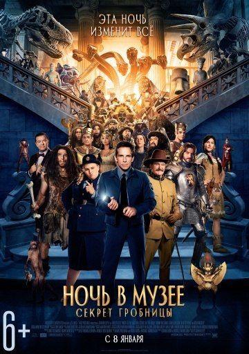 Ноч у музеі: Сакрэт грабніцы / 2013  (Шон Ляві).    На гэты фільм я пайшла замест працы. Адназначна больш карысці.