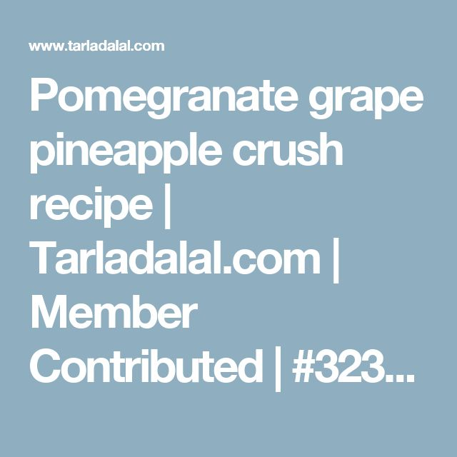 Pomegranate grape pineapple crush recipe | Tarladalal.com | Member Contributed | #32374