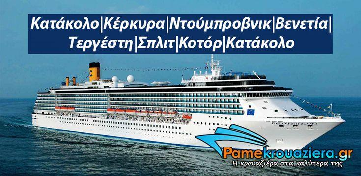 7ήμερη Κρουαζιέρα Πανόραμα, Αδριατική & Ιόνιο #costa #costacruises #katakolo #corfu #dubrovnik #venice #split #cotortown #cotor #costamediterranea #greece #montenegro #italy #pamekrouaziera