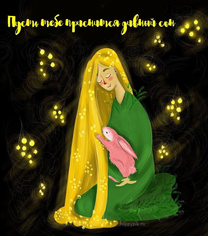 Картинки, открытка спокойной ночи моя принцесса