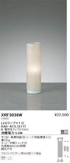 遠藤照明 ENDO LED スタンド XRF3036W メイン写真