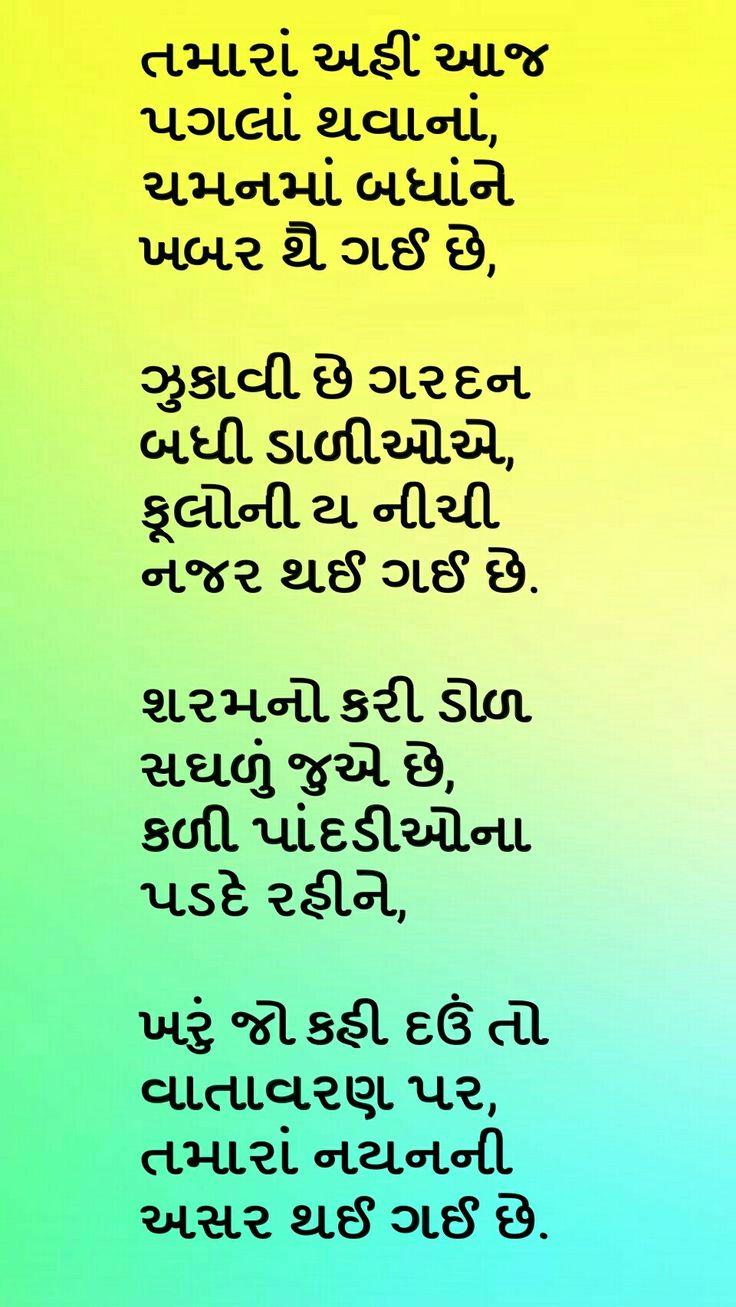 Pin on Gujarati poems