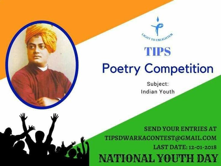 One day to go... Hurry up! All students are requested to send their entries of english and hindi peoms by  12.1.2018 for TIPS Poetry Competition.